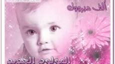 تهنئة للمحاسب محمد عطية بمناسبة المولود الجديد