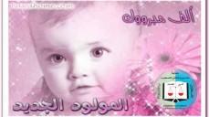 فرع خانيونس تهنئة للأخ المحاسب/ بلال أبو دقة بمناسبة المولود الجديد