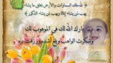فرع خان يونس-تهنئة إلي الأخ المحاسب / محيى الدين موسى شعت بمناسبة المولود الجديد