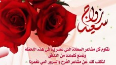 تهنــئة إلى الأخ المحاســب /  محمــد موسى شاهين بمناســبة زواج ابنه موسى