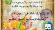 فرع خانيونس تهنئة للأخ المحاسب / محمد ملاحي شبير بمناسبة المولود الجديد