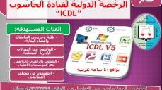 """الرخصة الدولية لقيادة الحاسوب """"ICDL"""""""
