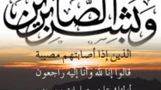تعزية إلي الأخ المحاسب / علاء صافي بوفاة والدته