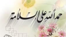 تهنية بالسلامة للمحاسب علاء العجل بمناسبة سلامة أخيه