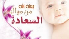 تهنئة بمناسبة المولود الجديد للمحاسب أحمد محمد المصري