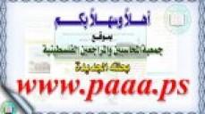 جمعية المحاسبين تطلق موقعها الالكتروني بحلته الجديدة