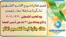 في إطار فعاليات يوم المحاسب الفلسطيني جمعية المحاسبين تطلق مسابقة لتصميم شعار يوم المحاسب 2011
