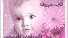 تهنئة للأخ إياد أبو هين  بمناسبة المولود الجديد (الحسن)
