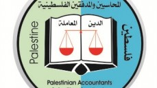 التقرير المالي لنقابة المحاسبين والمدققين الفلسطينية