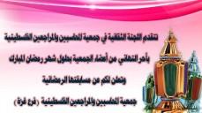 اللجنة الثقافية بجمعية المحاسبين تعلن عن مسابقتها الرمضانية لعام 2013