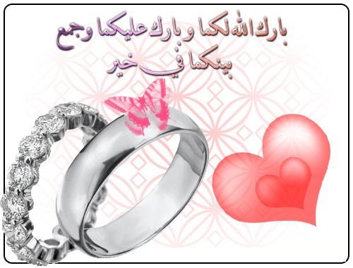تهنئة للمحاسب/عاهد سرحان بمناسبة الزواج