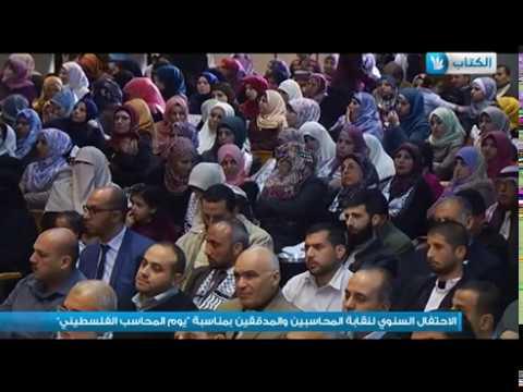 يوم المحاسب الفلسطيني 36
