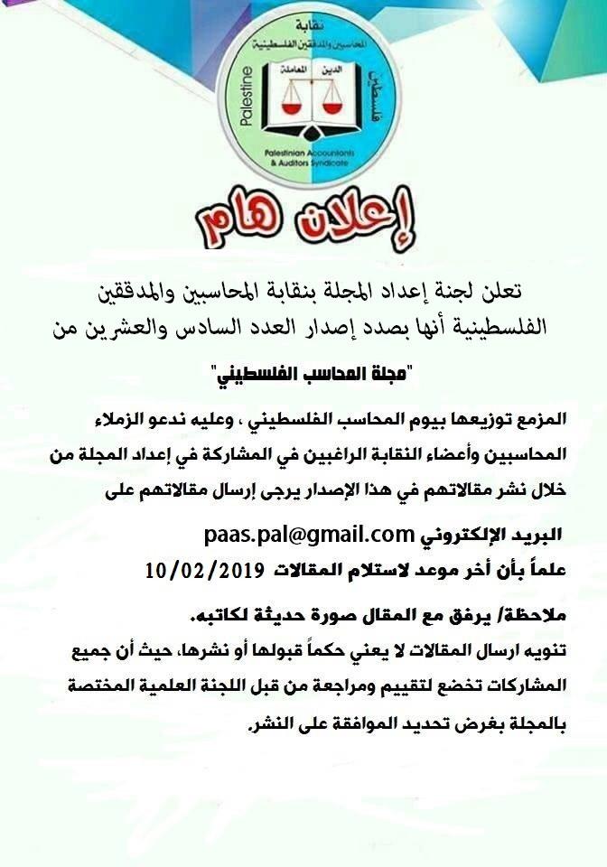اعلان استقبال مقالات لنشرها بمجلة يوم المحاسب الفلسطيني